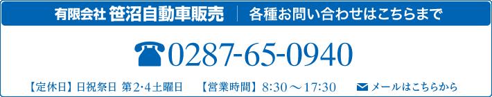 笹沼自動車販売へのお問い合わせはこちらまで 0287-65-0940